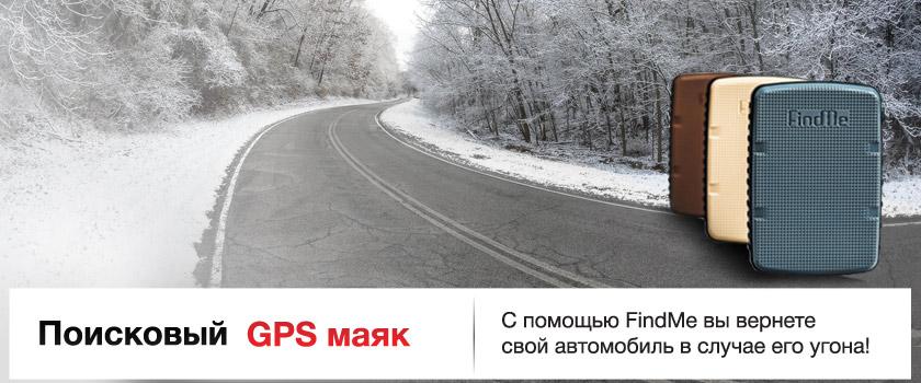 автономный поисковой GPS маяй FindMe в Ярославле