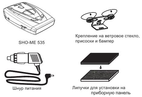 антирадар Sho-Me 535 в Ярославле