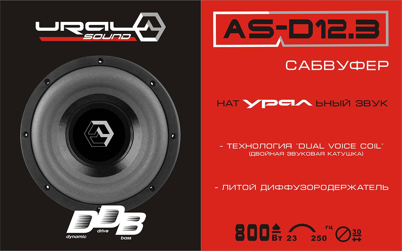Сабвуфер URAL (Урал) AS-D12.3D4 в Ярославле