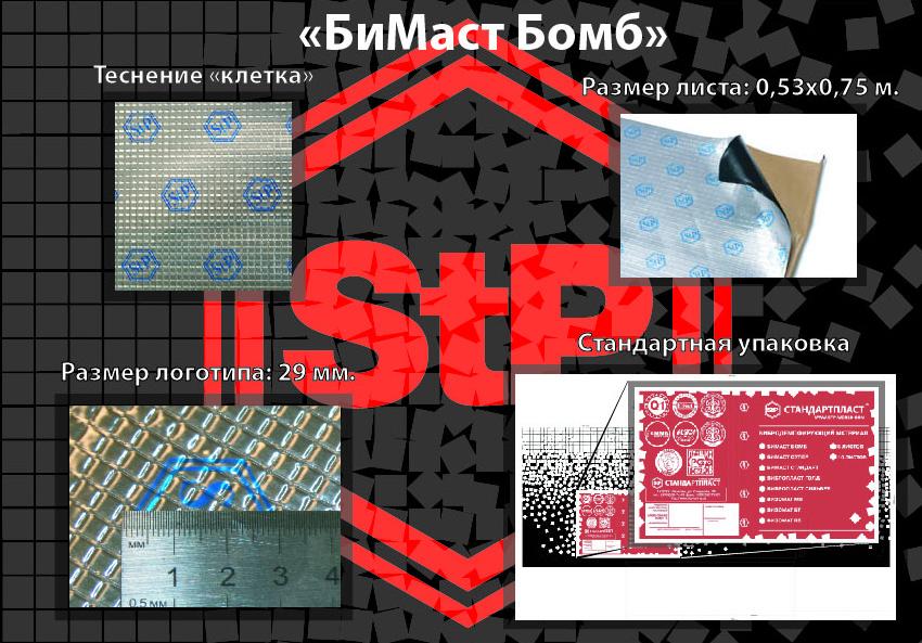 шумоизоляция бимаст Бомб в Ярославле