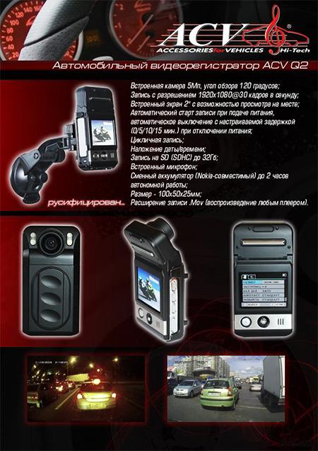 видеорегистратор ACV Q2 купить в Ярославле
